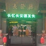 This is where I had lunch in Xian--I don't remember the English name