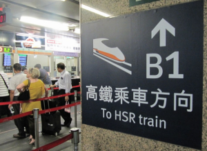 Follow signs for the HSR train.