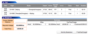 Air China Beijing-Shanghai Business Award
