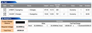 Shenzhen Airlines Guangzhou-Chengdu Economy Award