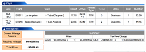 LAX-TPE in Business using ANA miles.