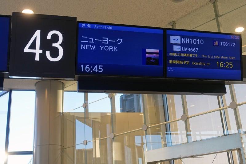 Flight Review: ANA 777-300ER First Class Tokyo-New York